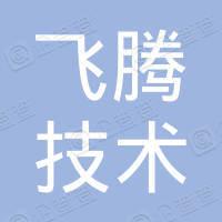 飞腾技术(广州)有限公司