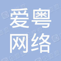 深圳市爱粤网络科技有限公司