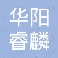 成都华阳睿麟投资有限公司