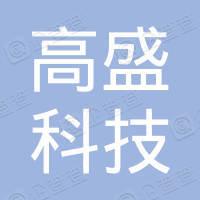 东莞市高盛科技园有限公司