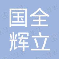 四川重实力建设工程有限公司