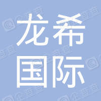 江阴市龙希国际大酒店有限公司