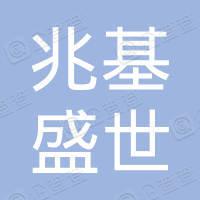 四川兆基盛世集团有限公司