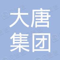 中国大唐集团核电有限公司