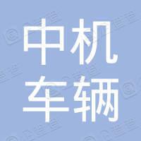 中机车辆技术服务中心有限公司