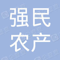 隆阳区强民农产品种植专业合作社