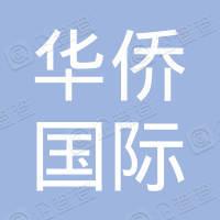 湘潭华侨国际旅行社有限公司