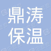 哈尔滨鼎涛保温材料有限公司
