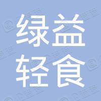 深圳市绿益轻食餐饮管理有限公司