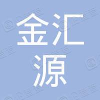 徐州金汇源通讯器材有限公司