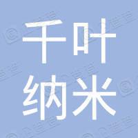陕西千叶纳米包装材料有限公司