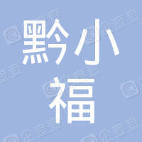 观山湖区世纪城黔小福辣鸡面炖鸡饭店