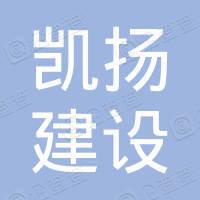 江西凯扬建设集团有限公司