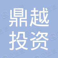 宁波梅山保税港区鼎越投资合伙企业