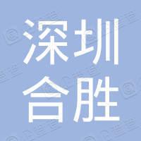 深圳市合胜房地产经纪有限公司