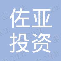 上海佐亚投资管理有限公司