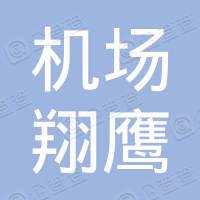 宁波机场翔鹰发展股份有限公司
