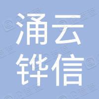 宁波梅山保税港区涌云铧信创业投资合伙企业(有限合伙)