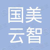 深圳国美云智科技有限公司