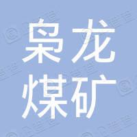 和布克赛尔蒙古自治县枭龙煤矿有限公司