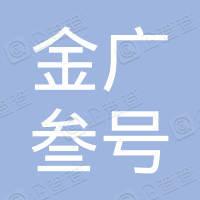 厦门金广叁号股权投资合伙企业(有限合伙)