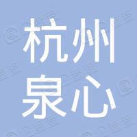 杭州泉心电子商务有限公司