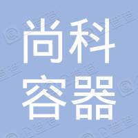 绍兴市尚科容器有限公司
