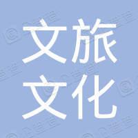 成都文旅文化旅游产业研究院有限公司