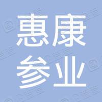 新宾满族自治县惠康参业有限公司
