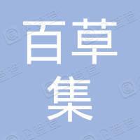 广州百草集化妆品有限公司