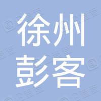 徐州市彭客文化传媒有限公司