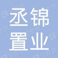铜陵丞锦置业有限责任公司