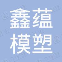 江苏鑫蕴模塑科技有限公司十堰分公司