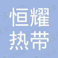 海南恒耀热带农业开发有限公司