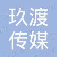 武汉玖渡传媒有限公司