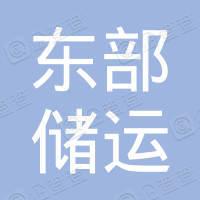 中石化管道储运(青岛)油库有限公司