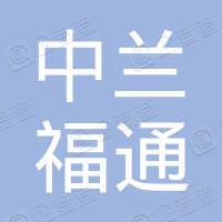 深圳市中兰福通投资合伙企业(有限合伙)