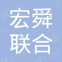 天津宏舜联合物业管理服务集团有限公司