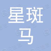 广东星斑马空间陈设有限公司