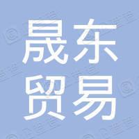 赣州市南康区晟东贸易有限公司