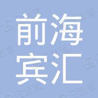 深圳市前海宾汇投资管理有限公司