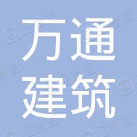 河南万通建筑工程有限公司
