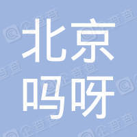 北京吗呀信息科技有限公司