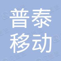广州普泰移动通讯设备有限公司东莞虎门分公司