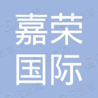 嘉荣国际货运(青岛)有限公司