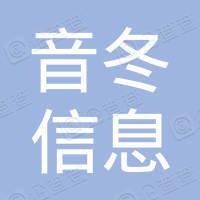 惠安县音冬信息咨询服务部