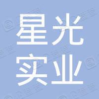 广东顺德星光实业有限公司