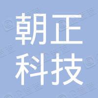 深圳朝正科技有限公司
