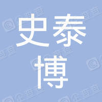 深圳史泰博商贸有限公司车公庙分公司