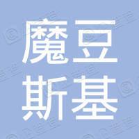 深圳市魔豆斯基科技有限公司